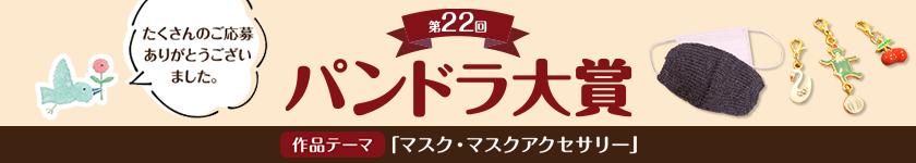 Award22 banner03  close