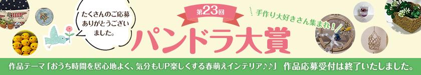 Award23 banner03  close