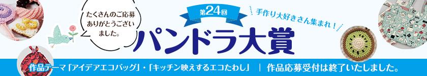 Award24 banner03  close
