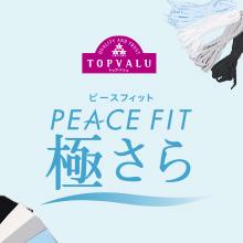 Thumb 20210721 peace fit s