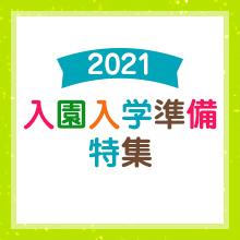 Thumb 2021nyuennyugaku bnr 01