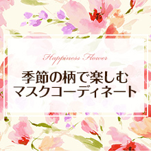 Thumb 20210120 happiness flower s