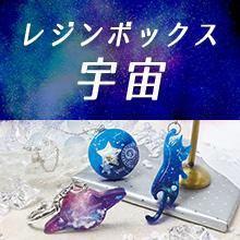 Thumb 20210909 resin universe s