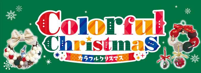 クリスマスDIY