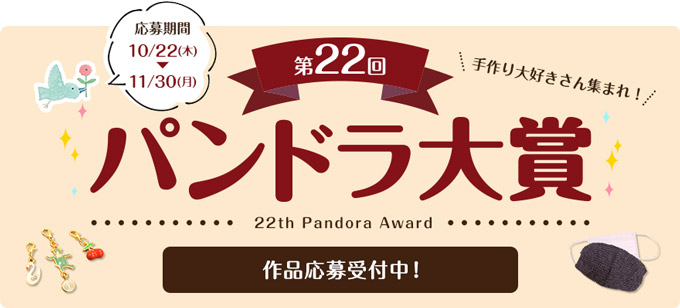 第22回パンドラ大賞
