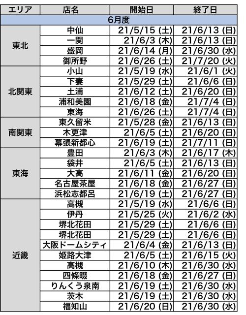 ミシン催事スケジュール2