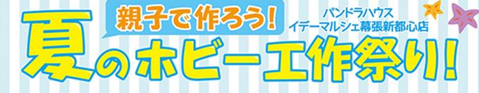http://www.pandorahouse.net/news/263-幕張新都心店%E3%80%80夏のホビー工作祭り%E3%80%80開催のお知らせ!.html