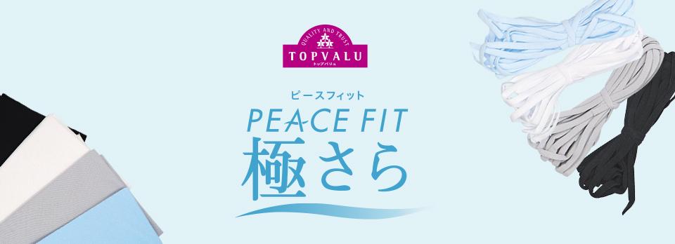 20210721 peace fit l